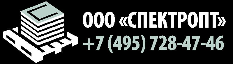 Спектропт - сдать вторсырье | Москва (ЮАО, ЮЗАО, ЮЗАО), Подмосковье (Ленинский, Домодедовский и Подольский районы)