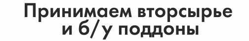 Надпись: принимаем поддоны в Москве
